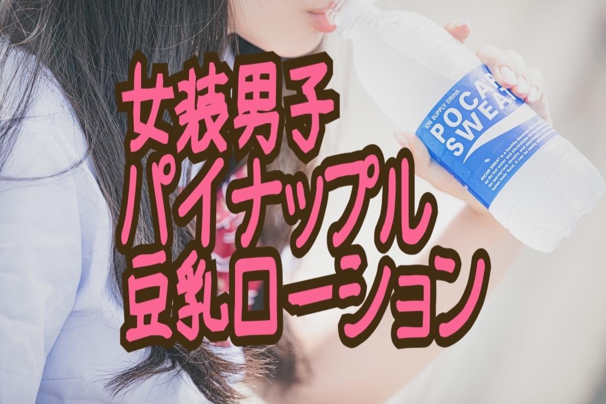 f:id:yuzubaferret:20200513172814j:plain