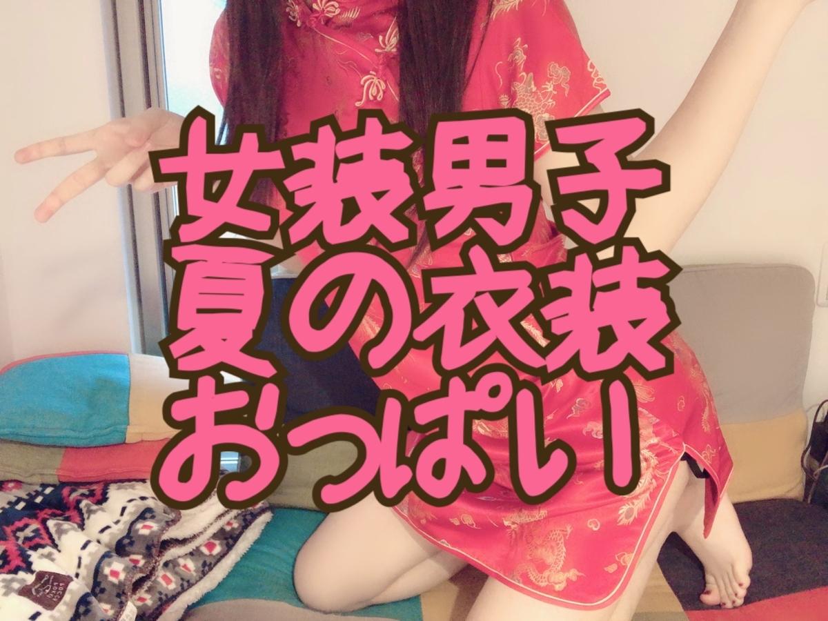 f:id:yuzubaferret:20200518175129j:plain