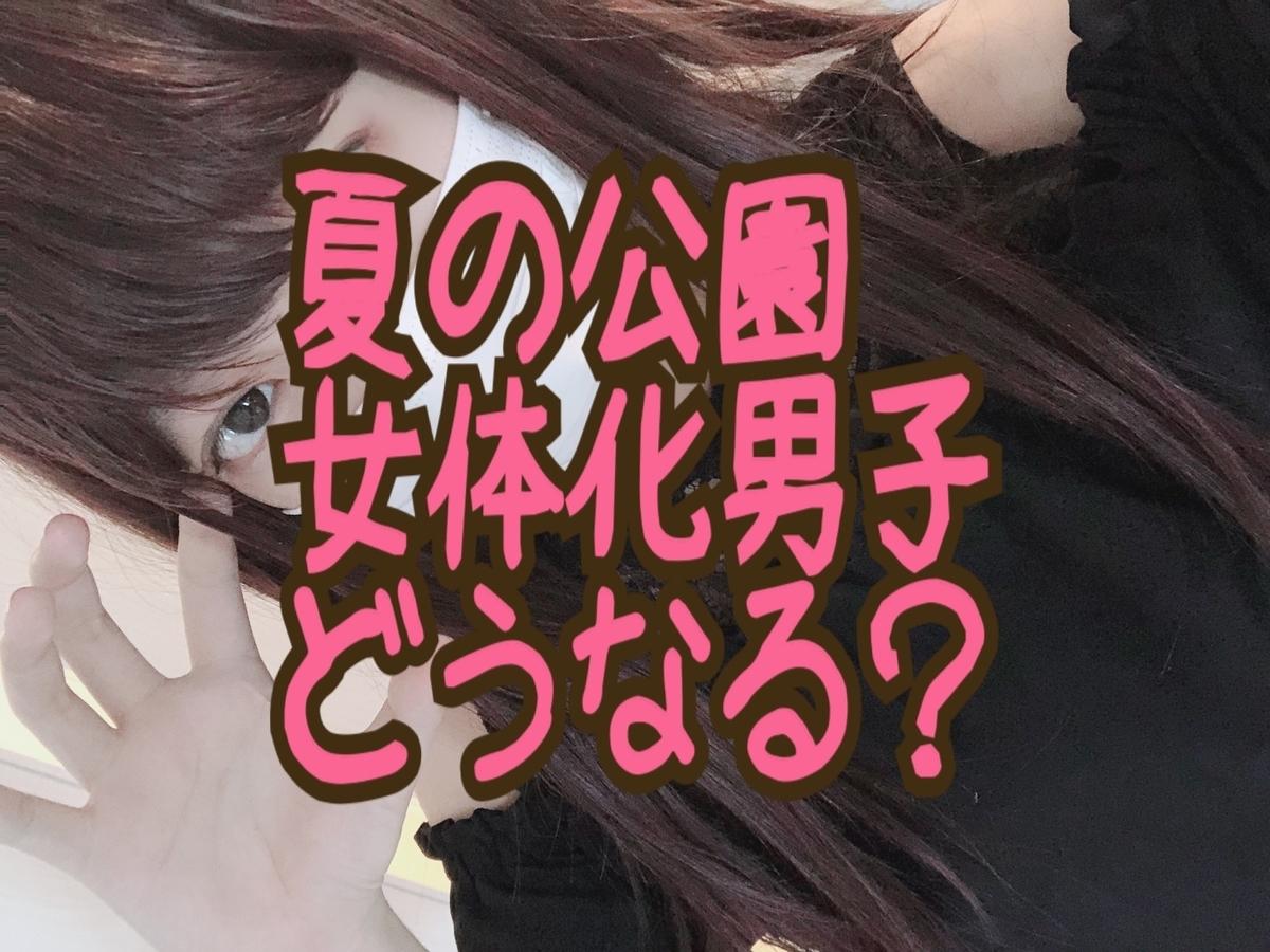 f:id:yuzubaferret:20200524195139j:plain