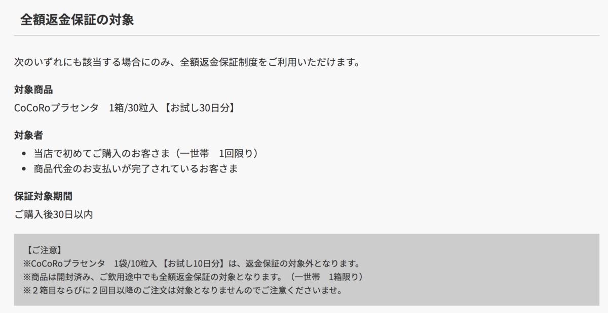 f:id:yuzubaferret:20200728210923p:plain