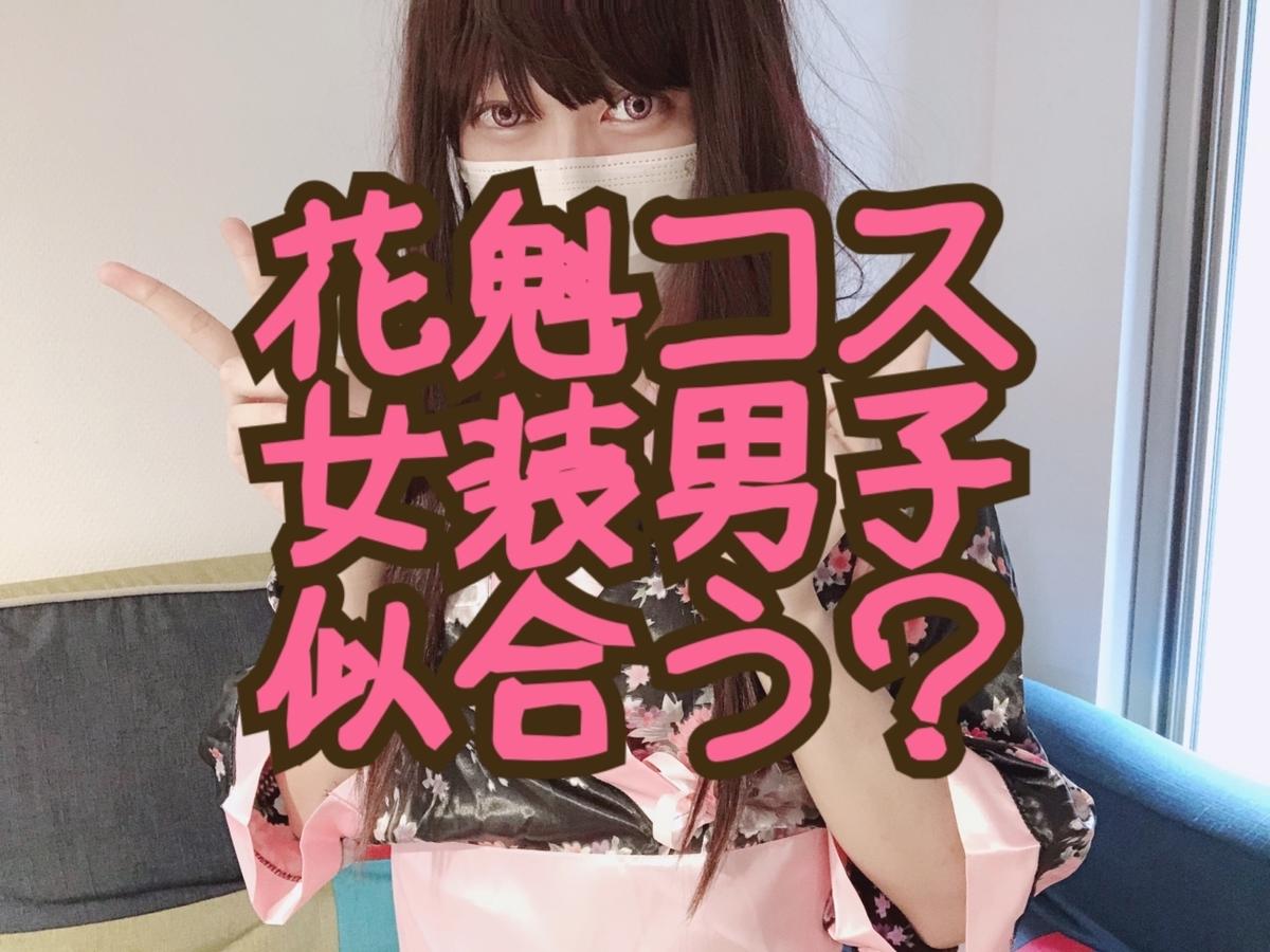 f:id:yuzubaferret:20200809203445j:plain