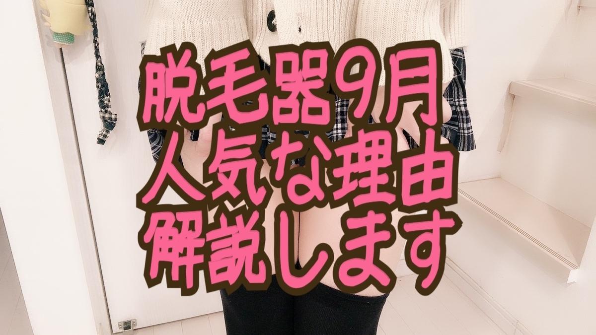 f:id:yuzubaferret:20200831151758j:plain