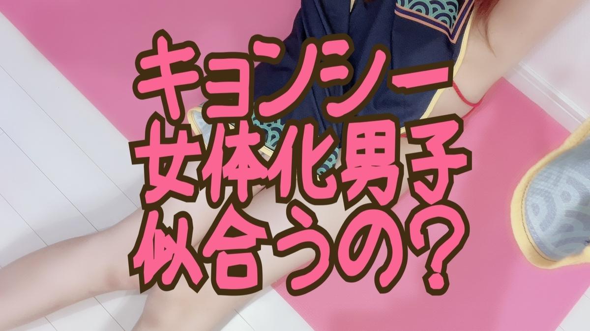 f:id:yuzubaferret:20210301183724j:plain