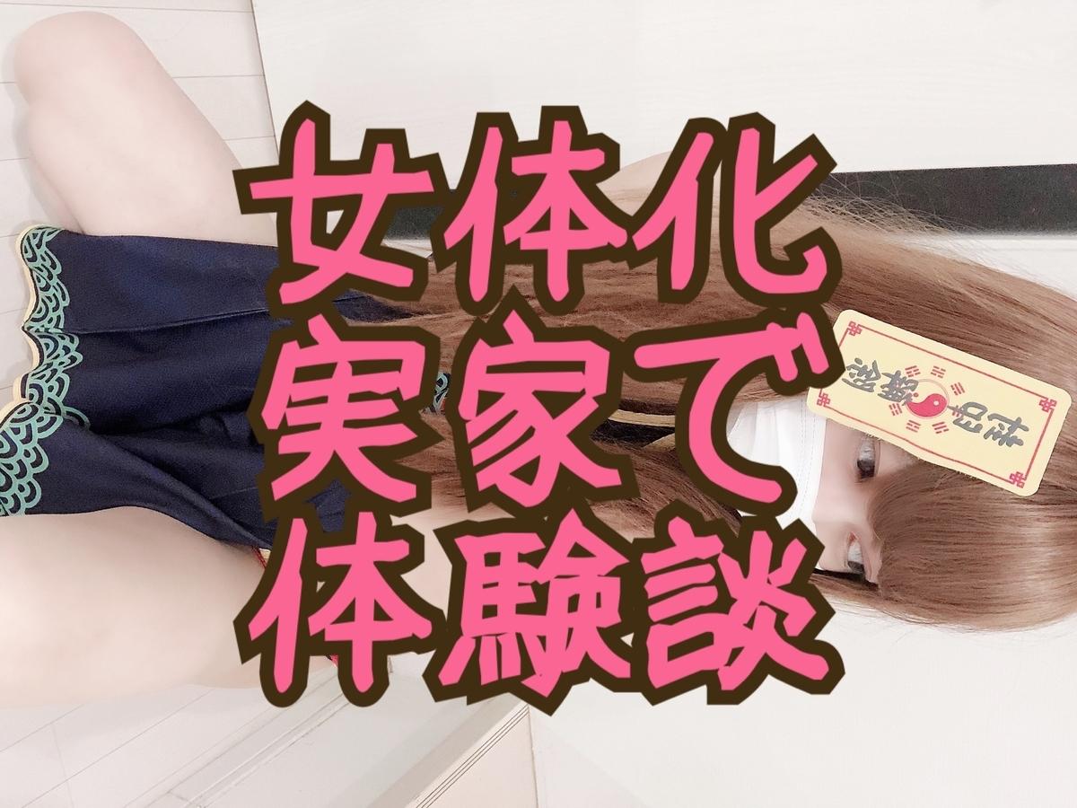 f:id:yuzubaferret:20210321001112j:plain