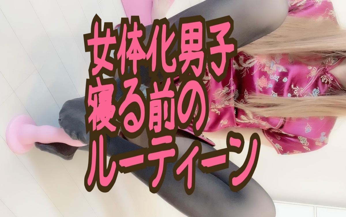 f:id:yuzubaferret:20210507040449j:plain