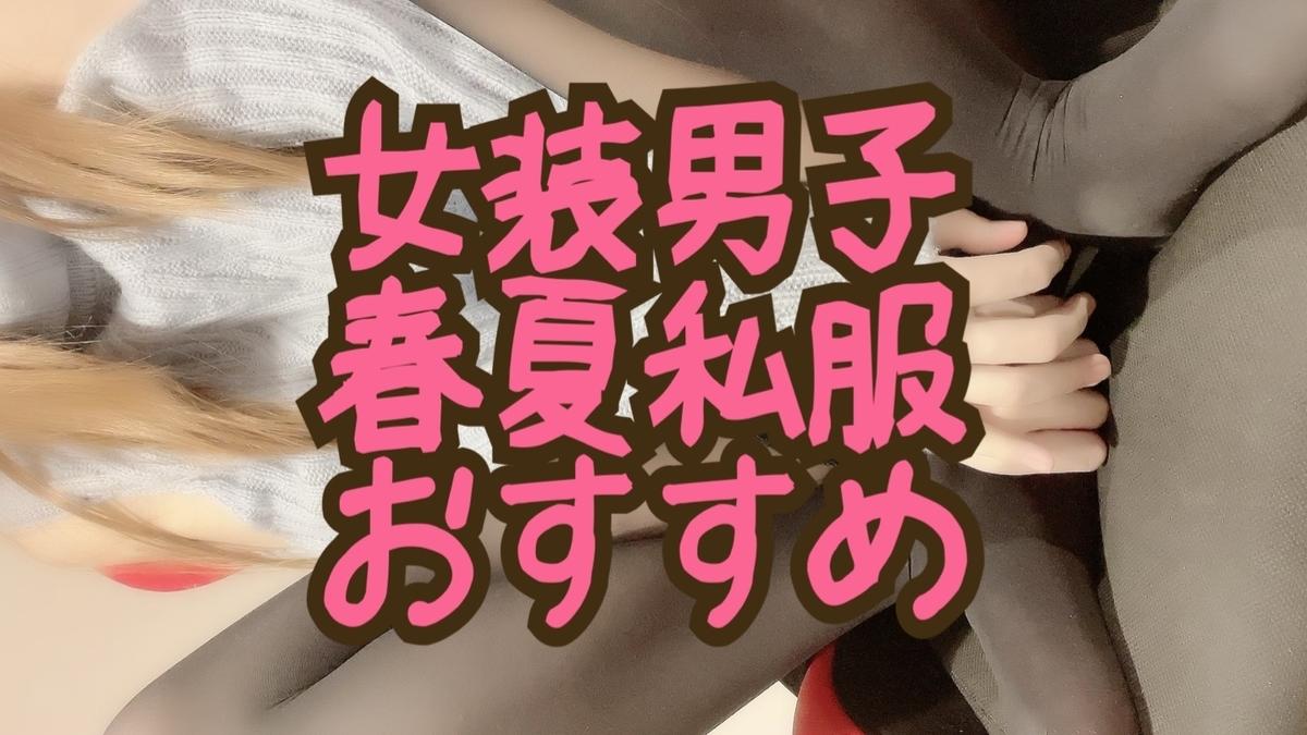 f:id:yuzubaferret:20210527183208j:plain