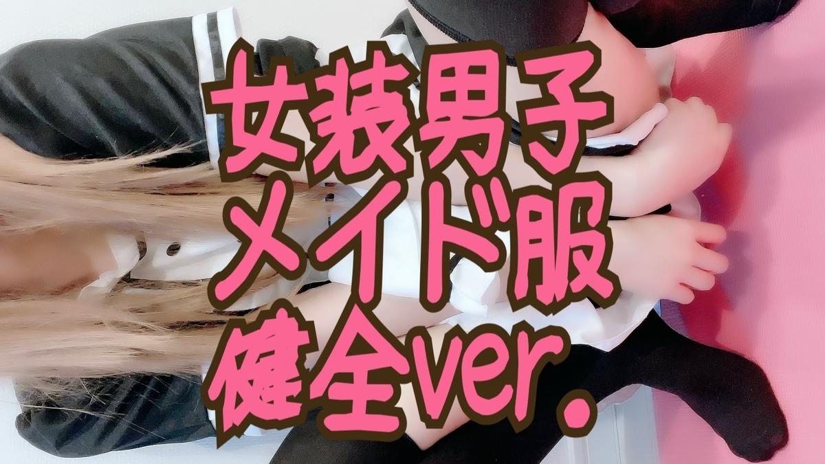 f:id:yuzubaferret:20210608021003j:plain