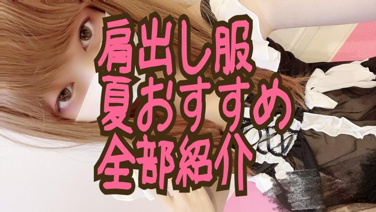 f:id:yuzubaferret:20210625232645j:plain