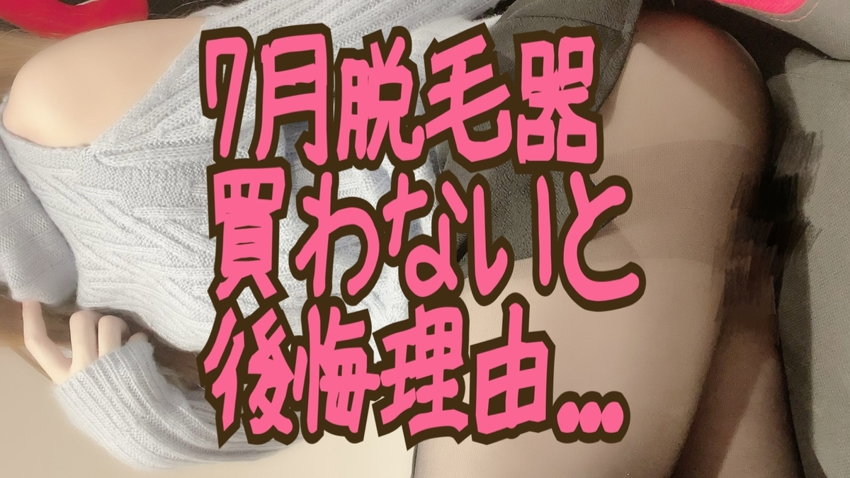 f:id:yuzubaferret:20210629030312j:plain