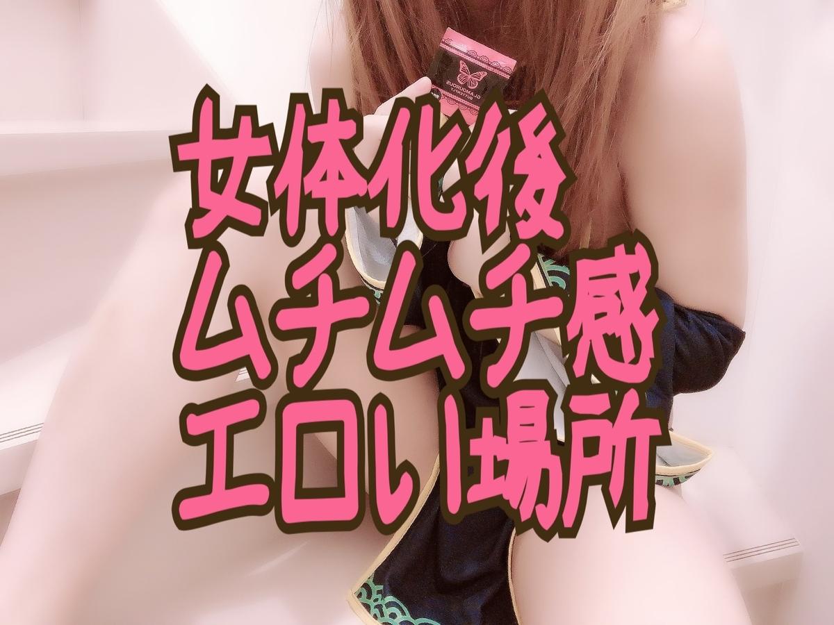 f:id:yuzubaferret:20210703171255j:plain