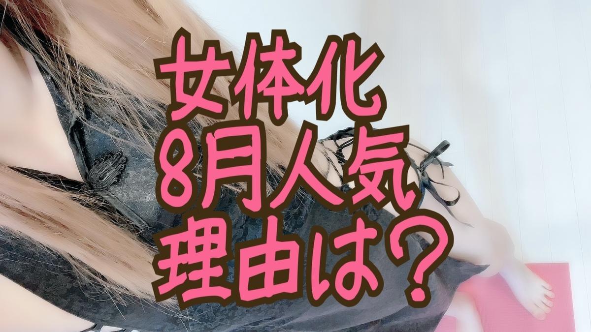 f:id:yuzubaferret:20210714190811j:plain