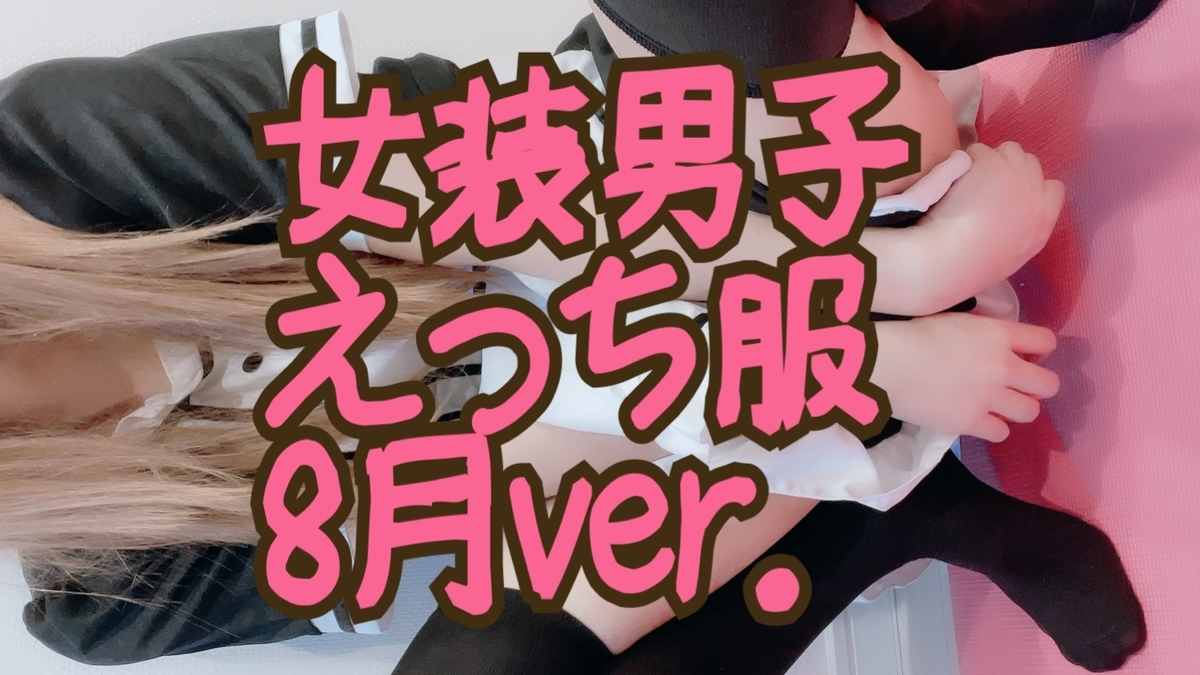 f:id:yuzubaferret:20210717145912j:plain