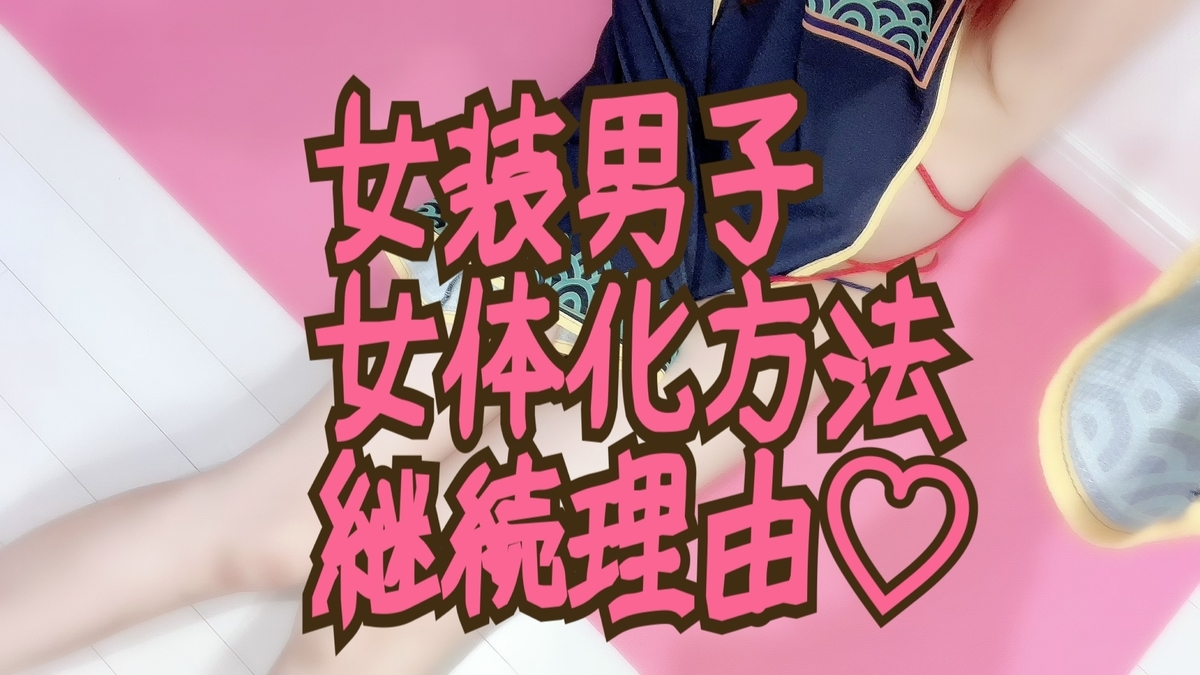 f:id:yuzubaferret:20210718185011j:plain