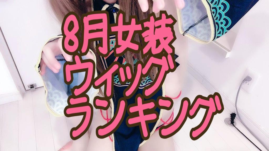 f:id:yuzubaferret:20210721172627j:plain