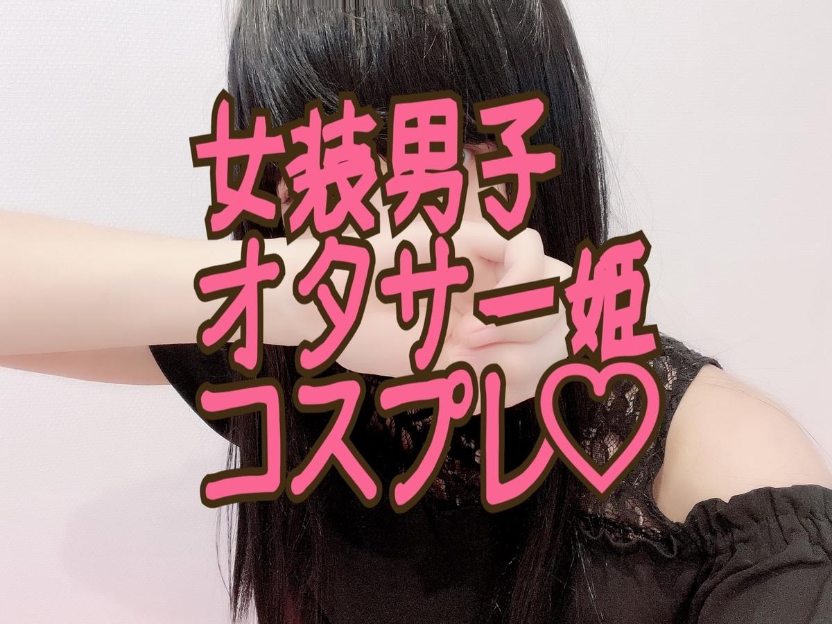 f:id:yuzubaferret:20210901154237j:plain
