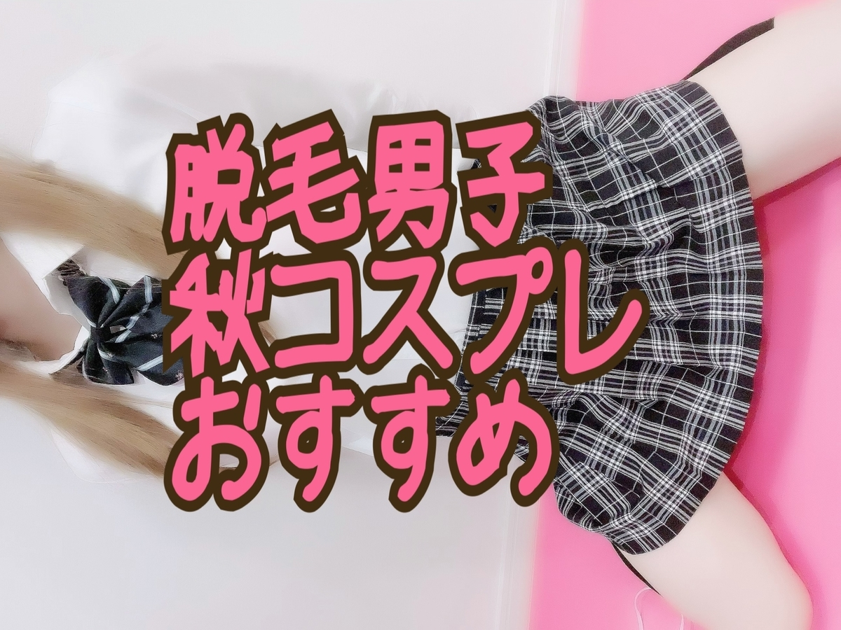f:id:yuzubaferret:20210913143348j:plain