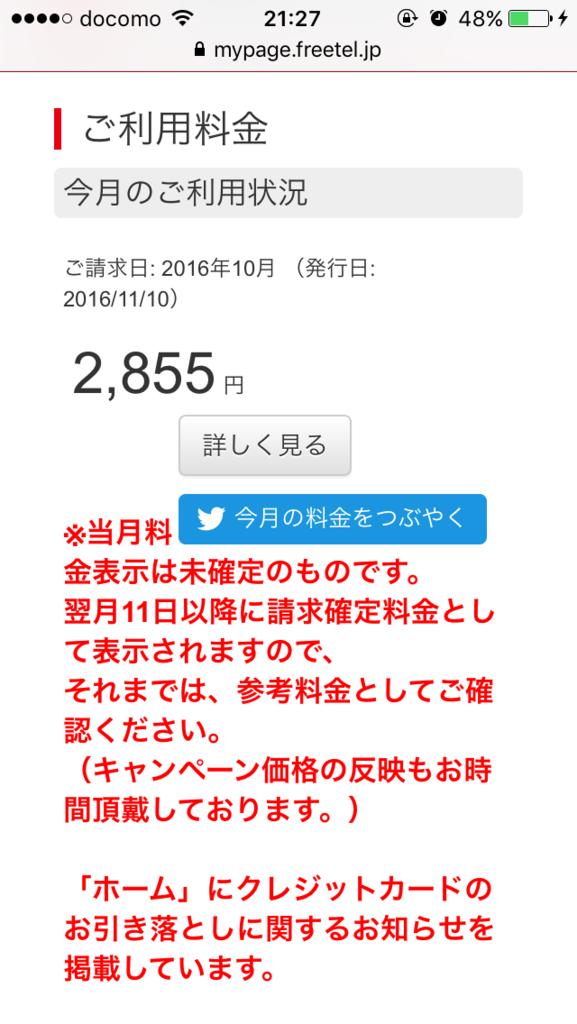 f:id:yuzublog:20161023233809p:plain
