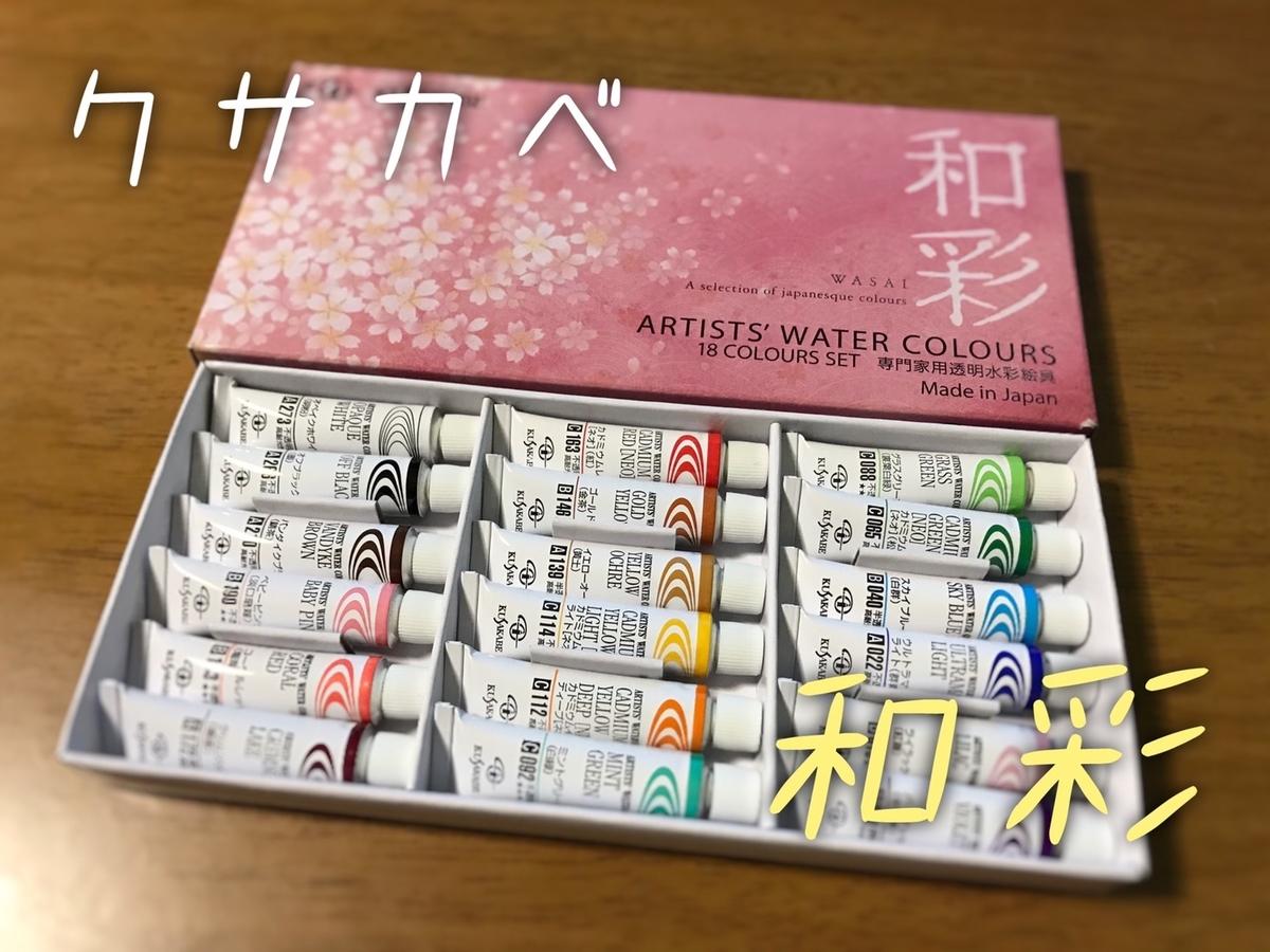 f:id:yuzublog417:20200922212638j:plain