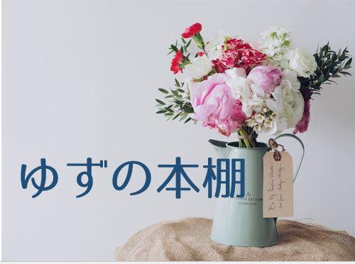 f:id:yuzubook:20210118193036j:plain