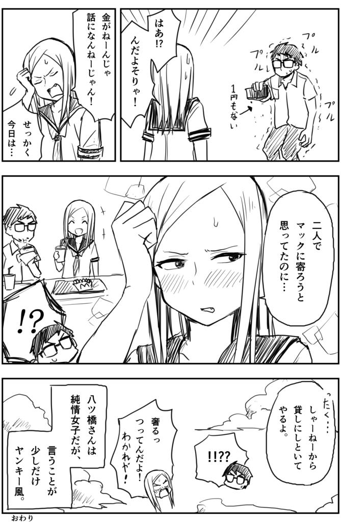 f:id:yuzuchiri:20180728171533p:plain