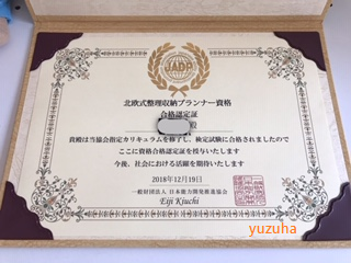 f:id:yuzuha-simplelife:20190423141114p:plain