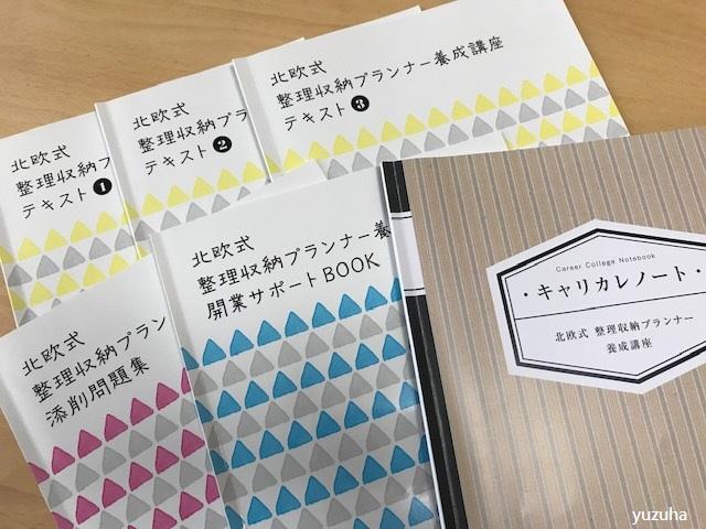 f:id:yuzuha-simplelife:20190424143717j:plain
