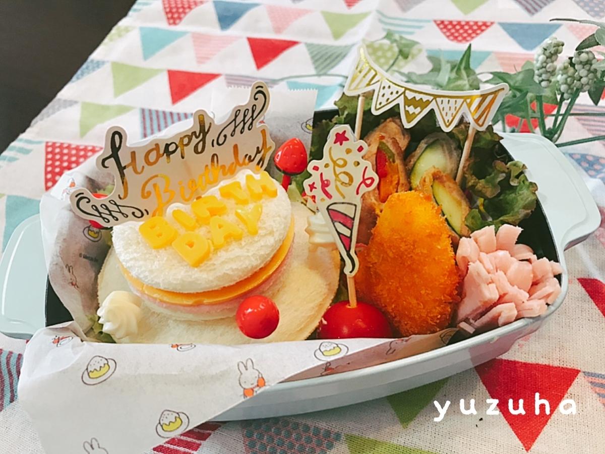 f:id:yuzuha-simplelife:20200624144736j:plain