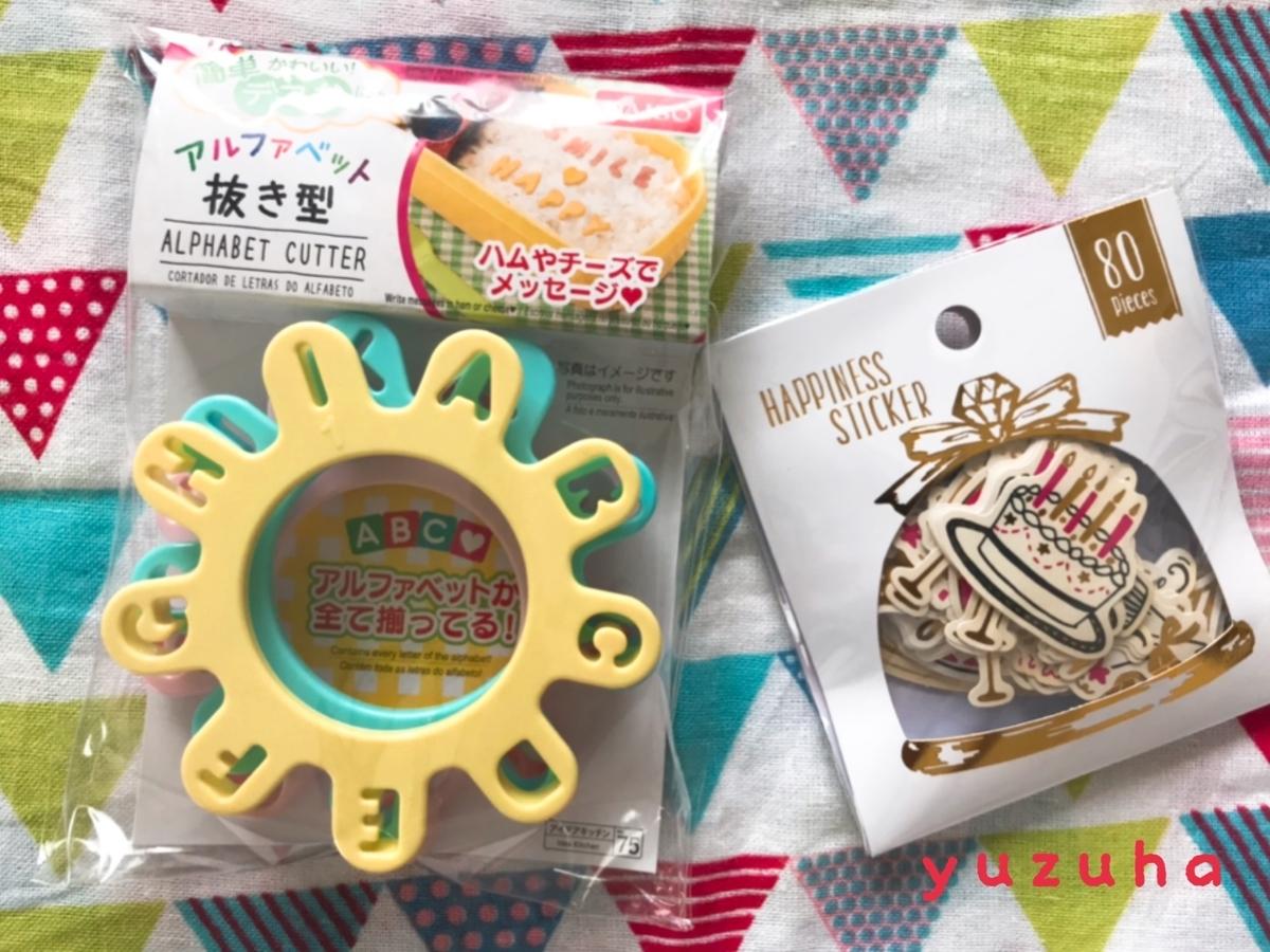 f:id:yuzuha-simplelife:20200624150829j:plain