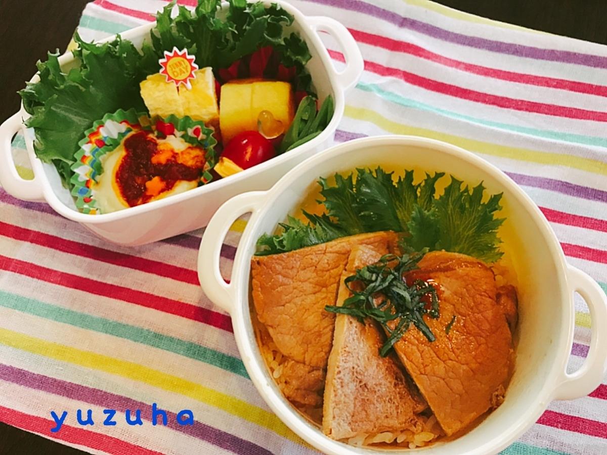 f:id:yuzuha-simplelife:20200629144736j:plain