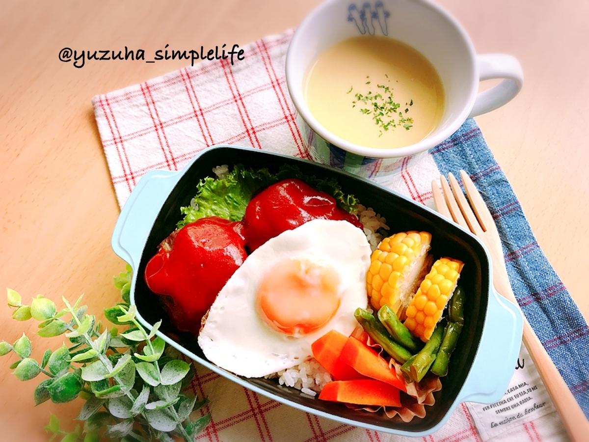 f:id:yuzuha-simplelife:20200827120519j:plain