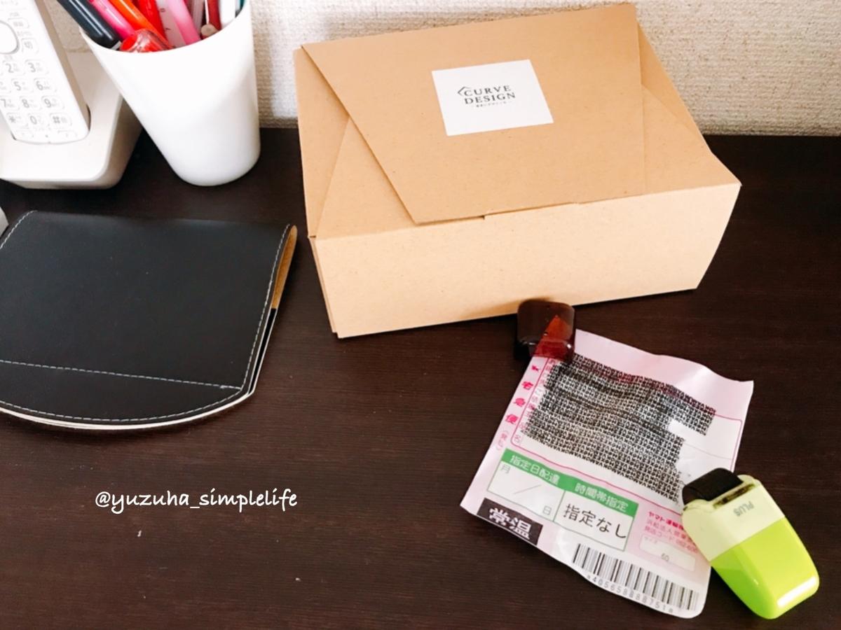 f:id:yuzuha-simplelife:20200917141804j:plain