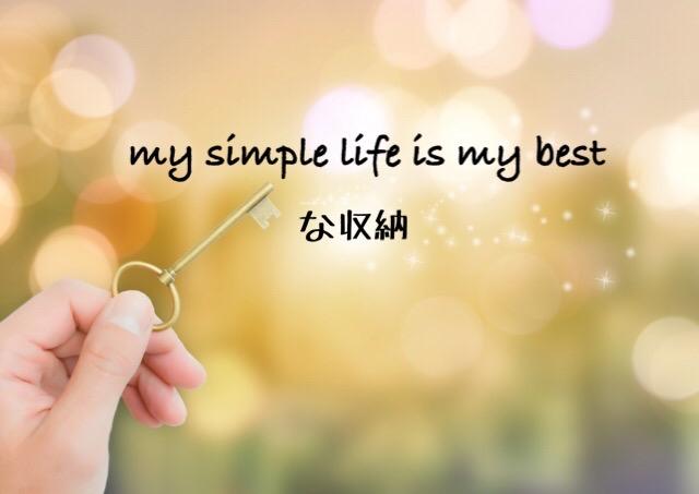 f:id:yuzuha-simplelife:20200917160131j:plain