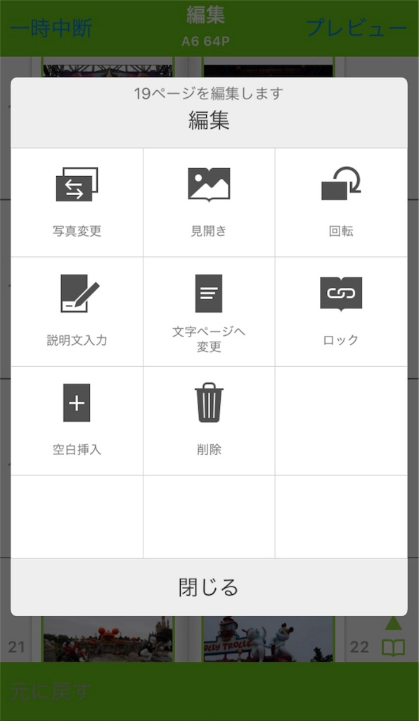 f:id:yuzuhachimitsu:20181021162216j:image