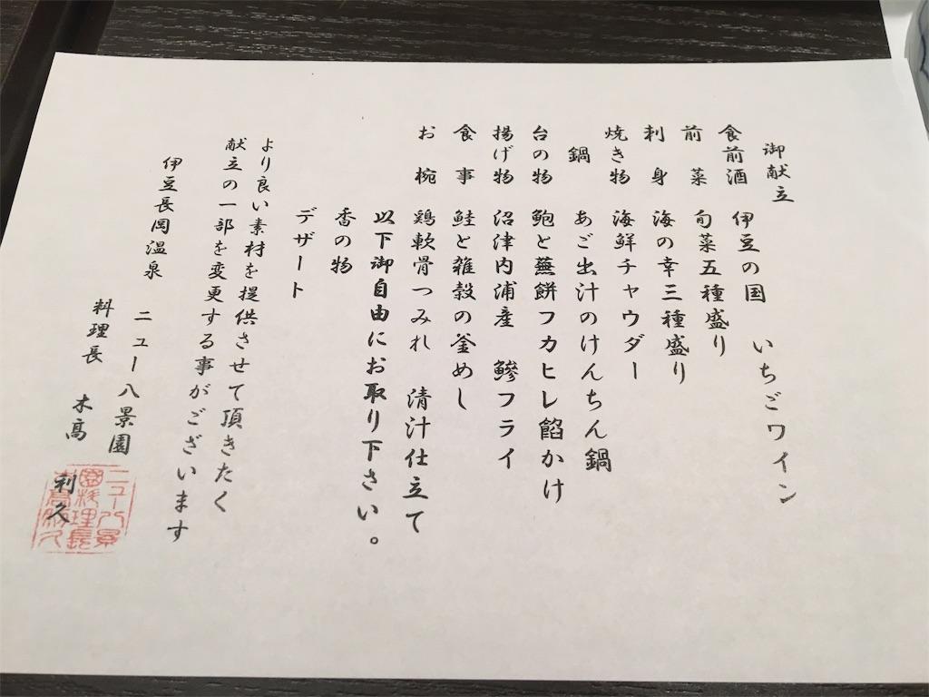 f:id:yuzuhachimitsu:20190127181810j:image