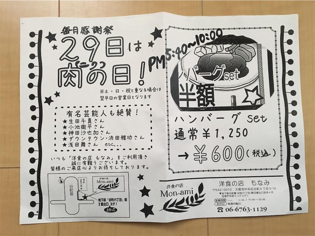 f:id:yuzuhachimitsu:20190415153644j:image