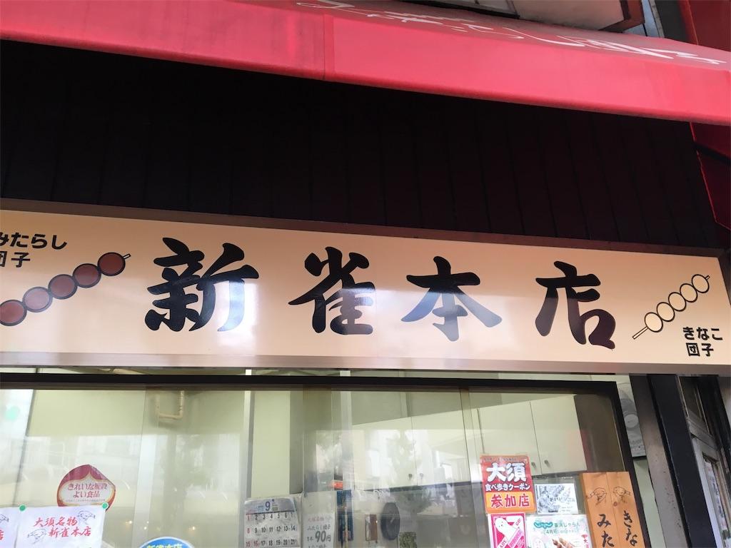 f:id:yuzuhachimitsu:20190925155142j:image