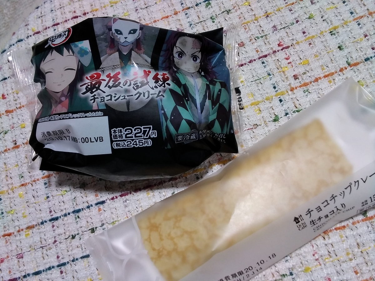 f:id:yuzuhana-785:20201015225653j:plain