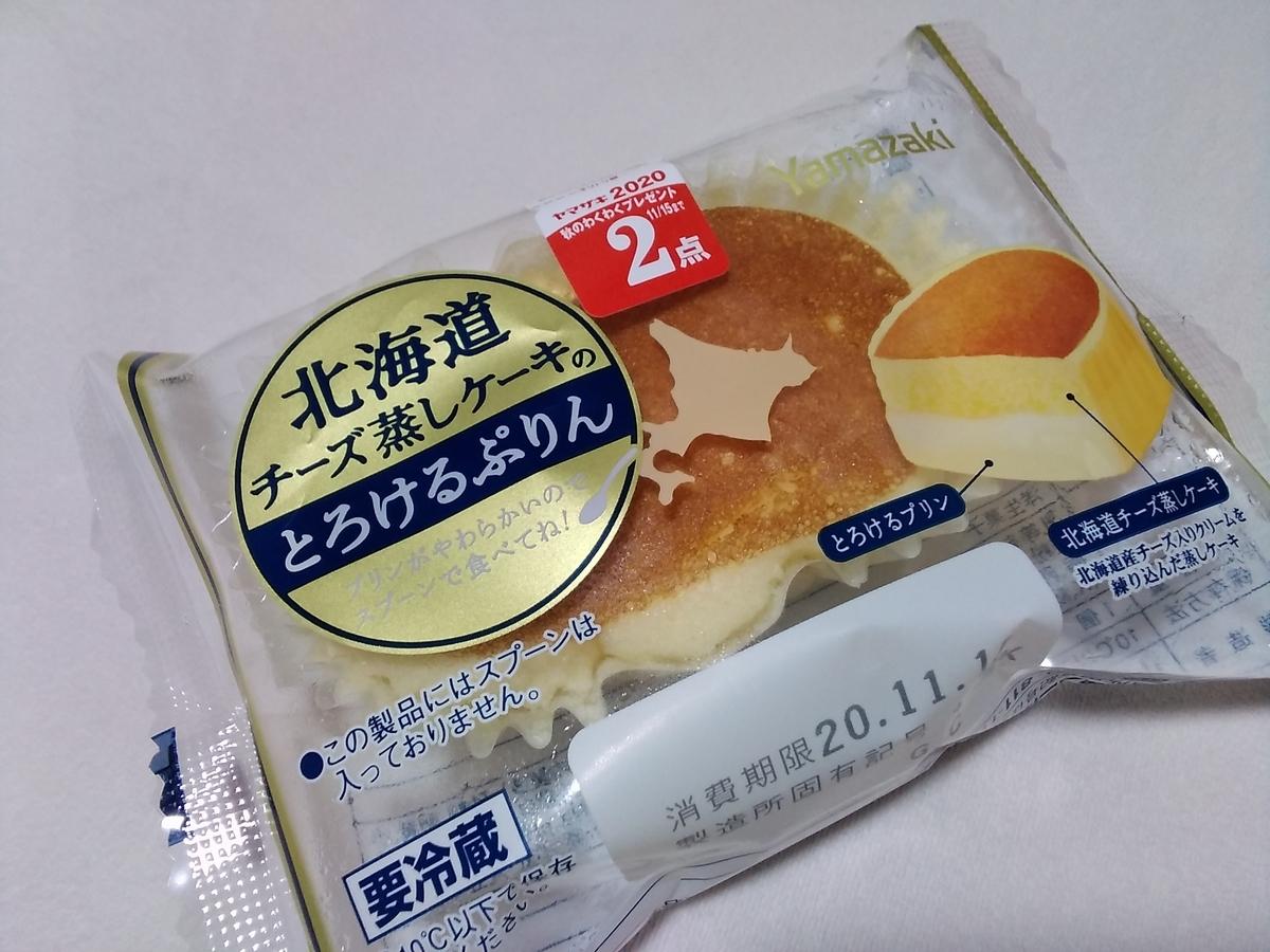 f:id:yuzuhana-785:20201106234838j:plain