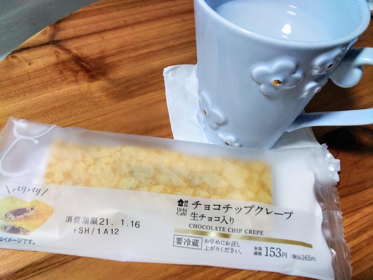 f:id:yuzuhana-785:20210115215820j:plain