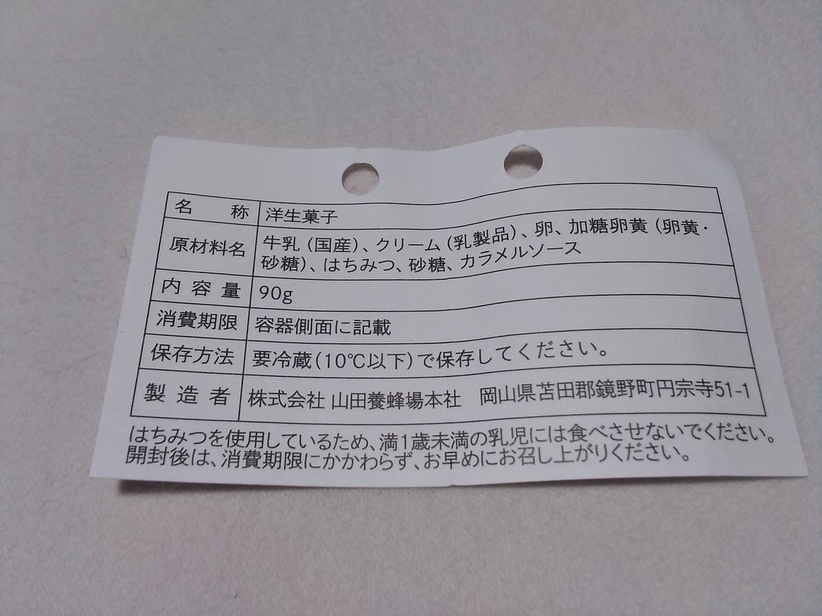f:id:yuzuhana-785:20210223180542j:plain