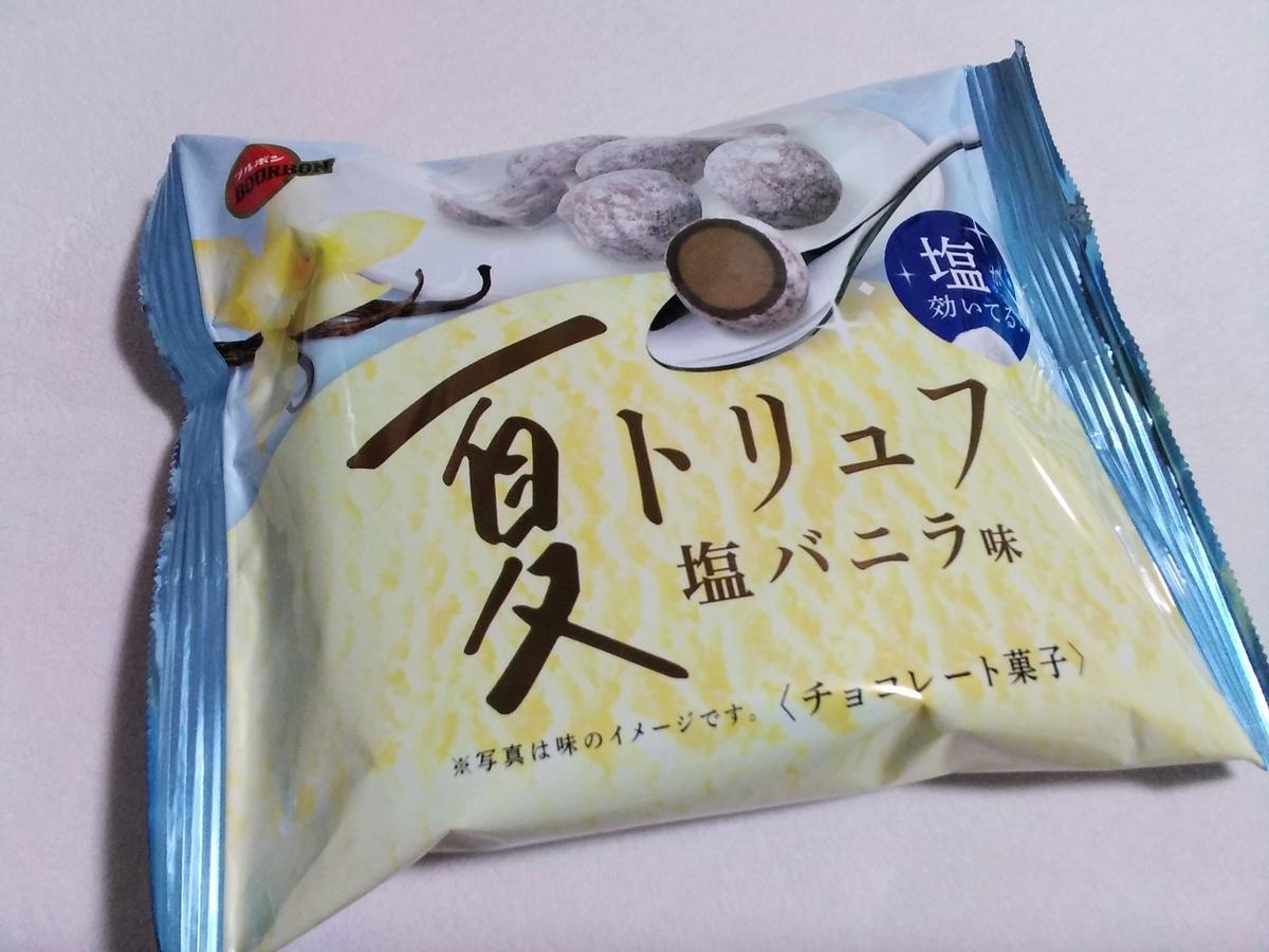 f:id:yuzuhana-785:20210525203214j:plain