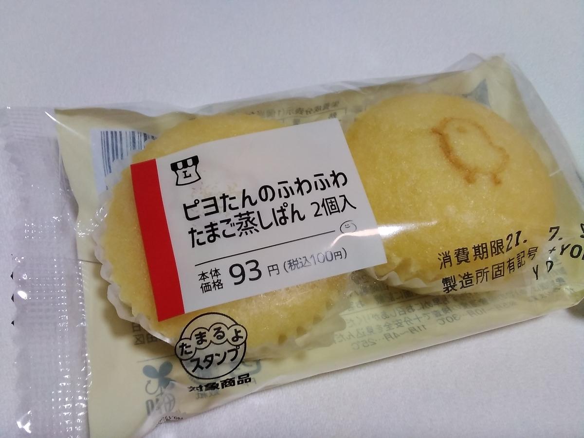 f:id:yuzuhana-785:20210705202936j:plain