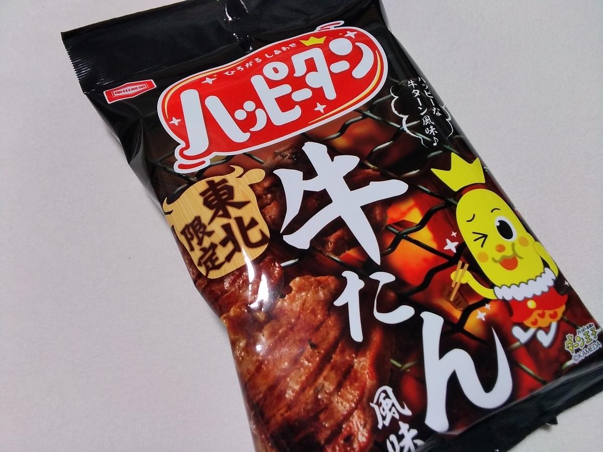 f:id:yuzuhana-785:20210915211333j:plain