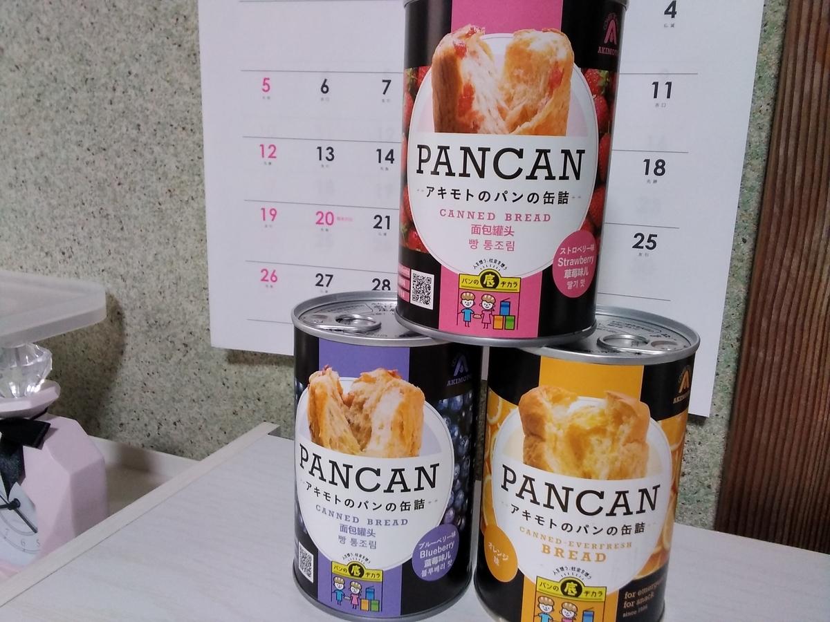 f:id:yuzuhana-785:20210923171609j:plain