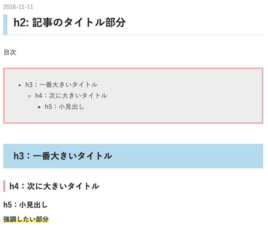 f:id:yuzuhooo:20161111003006p:plain