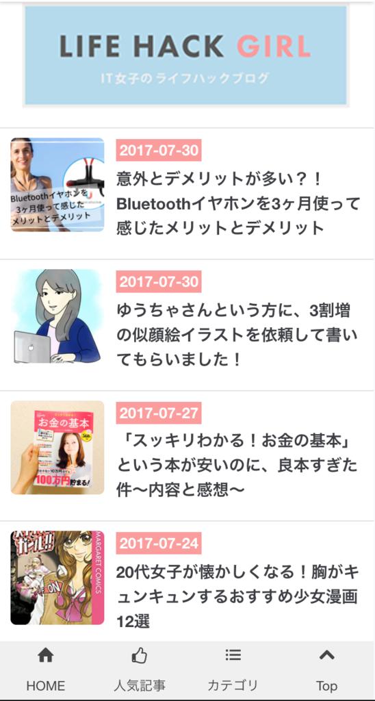 f:id:yuzuhooo:20170801231519p:plain