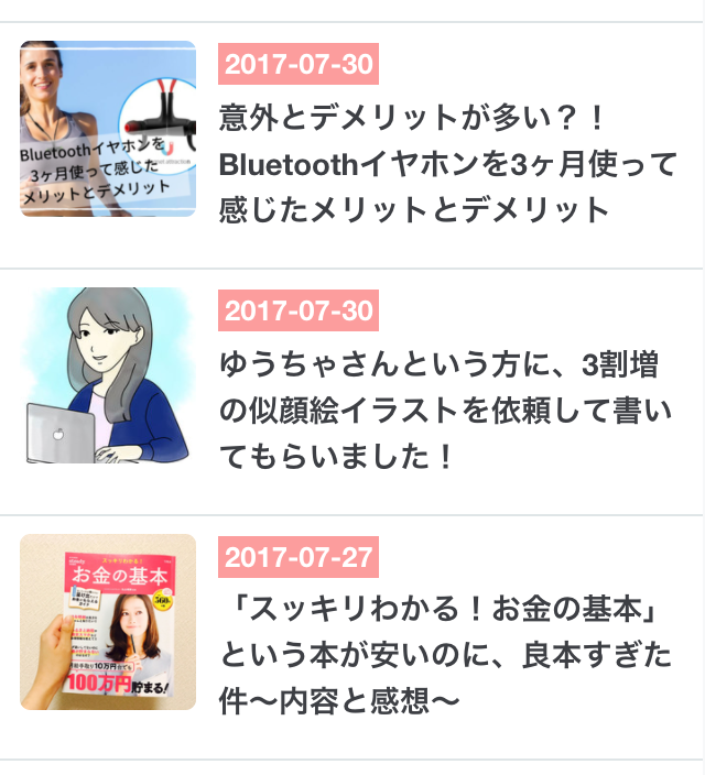 f:id:yuzuhooo:20170801235627p:plain:w280