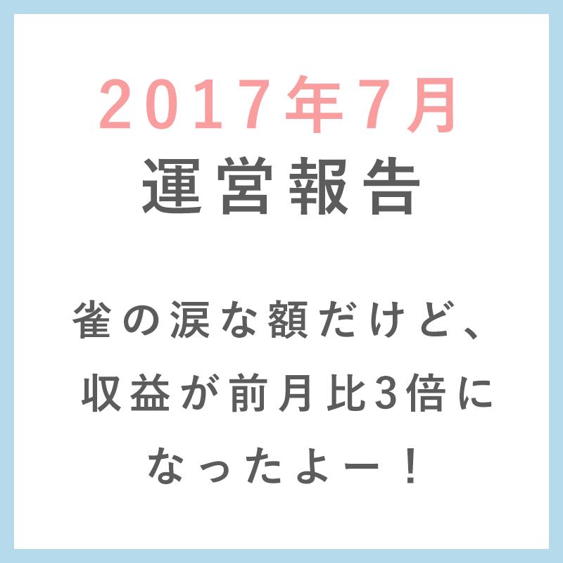 f:id:yuzuhooo:20170804010241p:plain:w400
