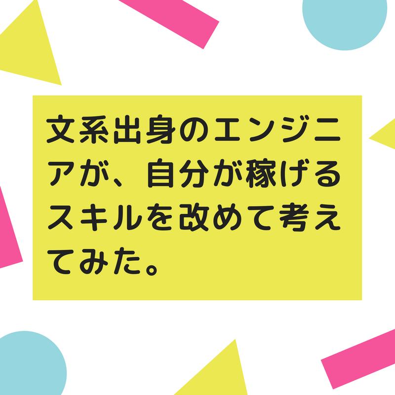 f:id:yuzuhooo:20170907233456p:plain