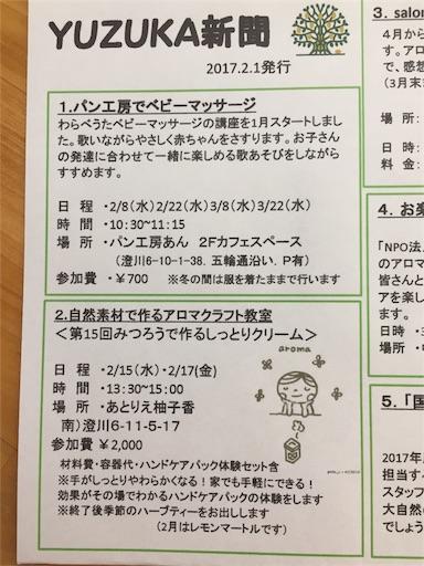 f:id:yuzuka-tani:20170214115718j:image